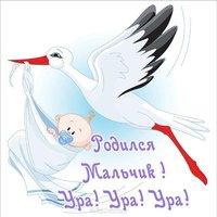 Родился мальчик открытка
