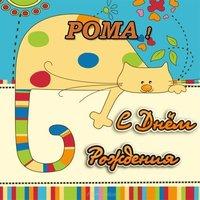 Рома с днем рождения прикольная открытка