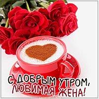 Романтическая картинка с добрым утром любимой жене
