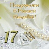 Розовая свадьба открытка