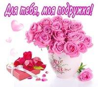 Розы для подруги
