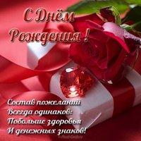 Розы открытка с днем рождения девушке