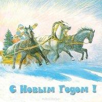 Русский новый год открытка