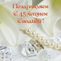 С 45 летием свадьбы поздравление открытка