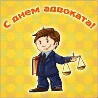 С днем адвоката картинка
