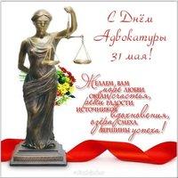 С днем адвокатуры поздравление картинка