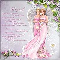 С днем ангела Дарья картинка