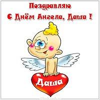 С днем ангела Дарья прикольная картинка