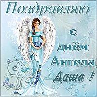 С днем ангела Даша картинка