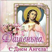 С днем ангела Дашенька картинка