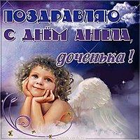 С днем ангела доченька картинка