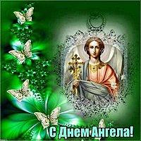 С днем ангела картинка православная