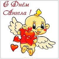 С днем ангела милая картинка