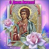 С днем ангела открытка картинка