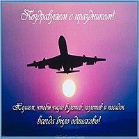 С днем авиации картинка
