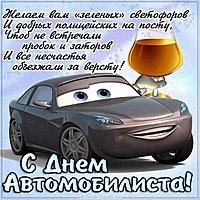 С днем автомобилиста картинка с поздравлением прикольная