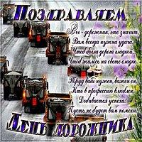 С днем дорожного хозяйства открытка
