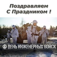 С днем инженерных войск картинка