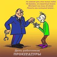 С днем работника прокуратуры открытка смешная