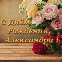 С днем рождения Александра девушка открытка