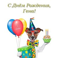 С днем рождения Гена открытка