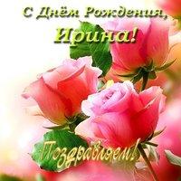 С днем рождения Ирина фото открытка