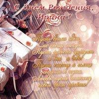 С днем рождения Ирина открытка и поздравление