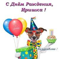 С днем рождения Иришка прикольная открытка
