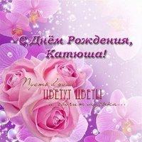 С днем рождения Катюша открытка самая красивая