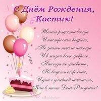 С днем рождения Костик открытка