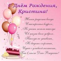 С днем рождения Кристина открытка фото