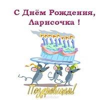 С днем рождения Ларисочка открытка