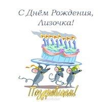 С днем рождения Лизочка открытка