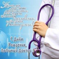 С днем рождения любимый доктор открытка