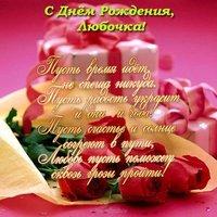 С днем рождения Любочка открытка красивая