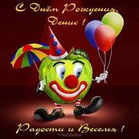 С днем рождения мужчине Денису открытка