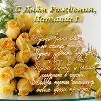 С днем рождения Наташа открытка с надписями