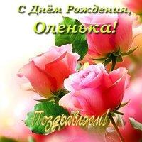 С днем рождения Оленька открытка