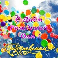 С днем рождения Оля фото открытка