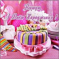 С днем рождения по белорусски картинка