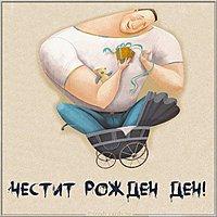 С днем рождения по болгарски картинка