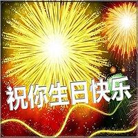 С днем рождения по китайски картинка