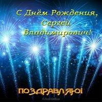 С днем рождения Сергей Владимирович открытка