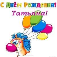 С днем рождения Татьяна открытка прикольная