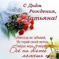 С днем рождения Татьяна стихи красивая открытка