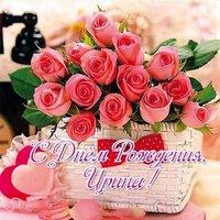 С днем рождения женщине Ирине открытка