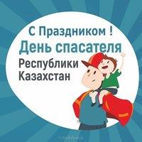 С днем спасателя картинка Казахстан