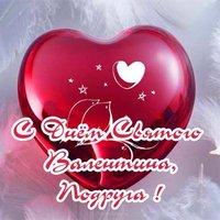 С днем св Валентина открытка подруге