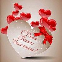 С днем Святого Валентина открытка сердечко