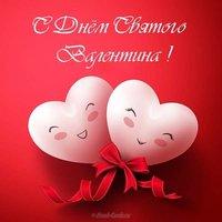 С днем Святого Валентина открытка валентинка